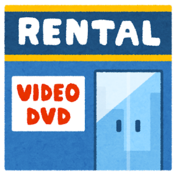 レンタルビデオ・DVDの夢 - 夢占い辞典 - 毎日無料の夢診断&アプリ