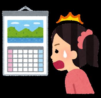 焦る夢 - 夢占い辞典 - 365日毎日無料の夢診断アプリ