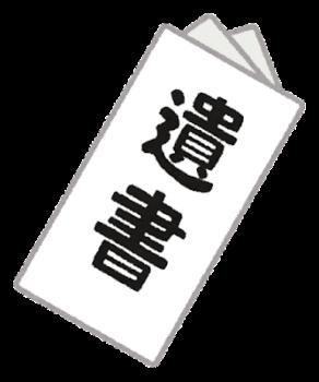 遺書の夢 - 夢占い辞典 - 毎日無料の夢診断アプリ