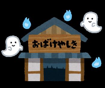 お化け屋敷の夢 - 夢占い辞典