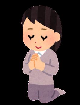 祈り・祈る夢 - 夢占い辞典 - 毎日無料の夢診断