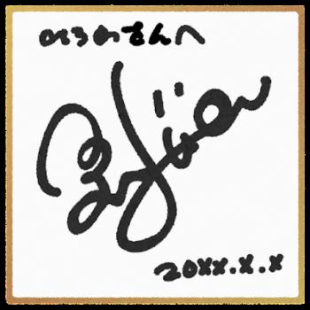 サインの夢 - 夢占い辞典