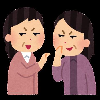 噂の夢 - 夢占い辞典 - 365日毎日無料の夢診断アプリ